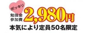 2980-300x172.jpg